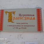 02-05-Trapeznaya