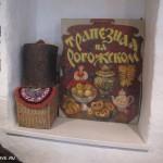 02-50-Trapeznaya
