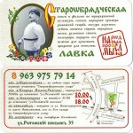 03-01-Lavka-Kazaki