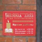 04-05-Lavka-KnigiM
