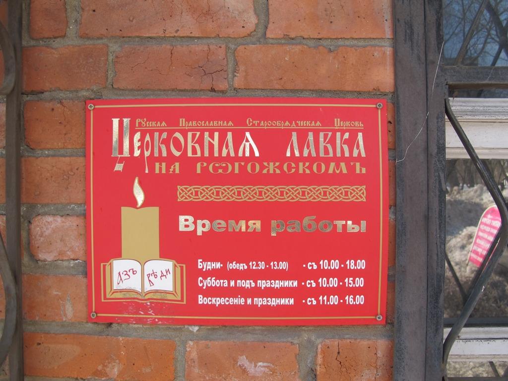 книжная лавка на Рогожском