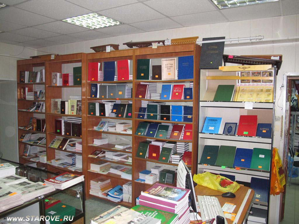 Книжная лавка Московской Митрополии РПСЦ