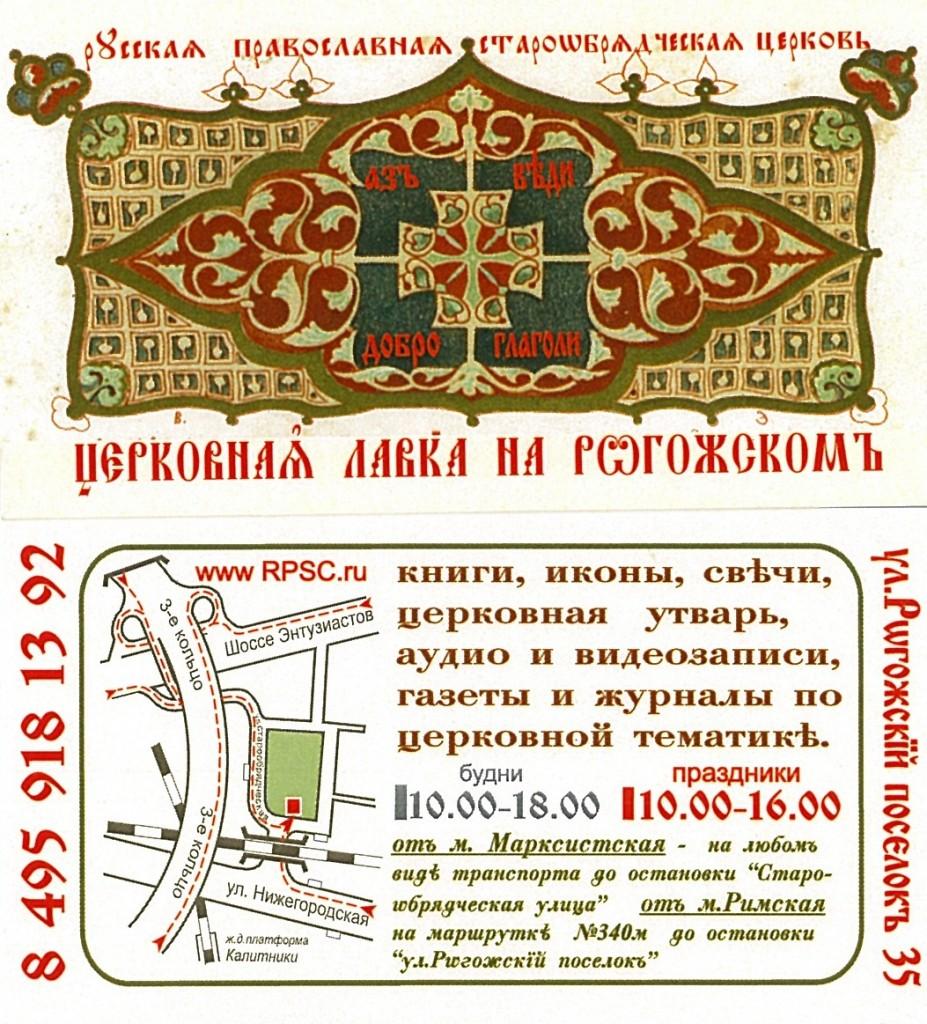04-40-Lavka-KnigiM