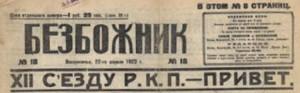 Bezbozhnik1923