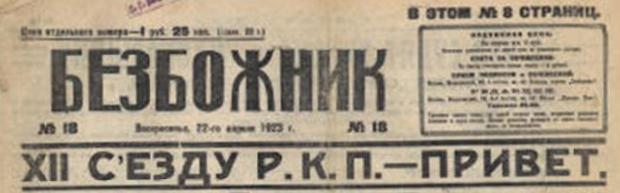 газета Безбожник, Миней Губельман, Емелька Ярославский
