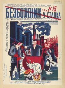 Bezhnoznik_u_stanka_15-1929