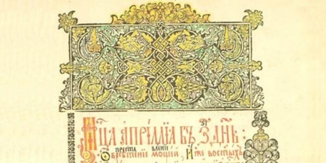 Novosti-April-stsl637
