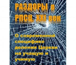 Razdory COVER - small