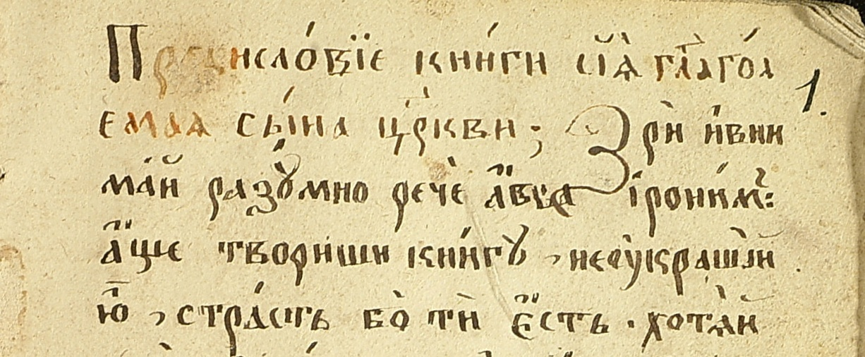 Sin-Tserkovny header