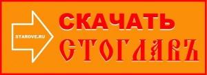 деяния, Никон, Писание, постановления, правила, Предание, Стоглав, Стоглавый Собор, Предание, закон, соборность, Православие, перевод, толкование
