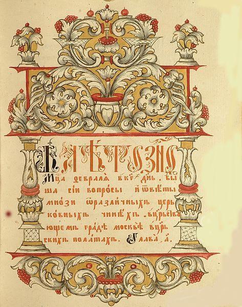 Стоглав или Соборное уложение 1551 г.