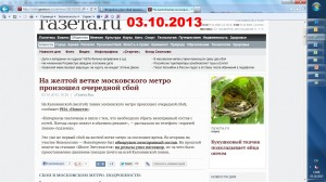 15-Metro-manipulators 10-03-detail2-news-gazeta.ru
