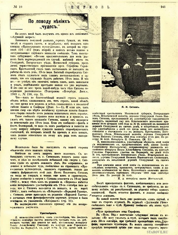 Фото Я.И. Ситнова в журнале Церковь. - копия