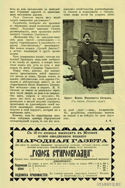 Избрник народной газеты, март 1906 г.