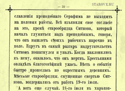 Jitie, 1903 г.