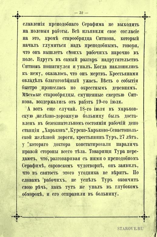 Книжка о чудесаз Серафима Саровского, 1903 г. (1)