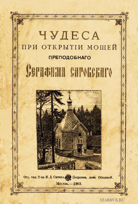 Книжка о чудесаз Серафима Саровского, 1903 г.