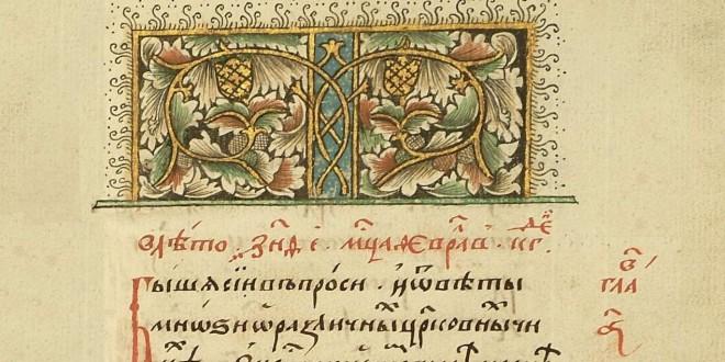 стоглав, 1551