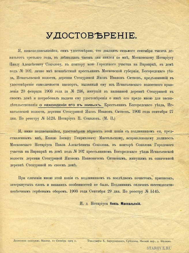 Удостоверениек, 1903 г.