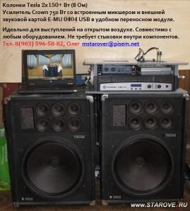 05 Usilitel+Zvuk