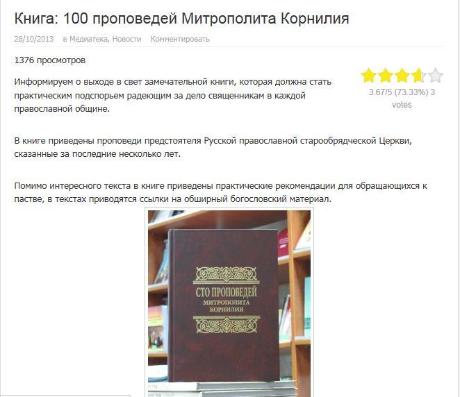 100-propoverey_starove.ru