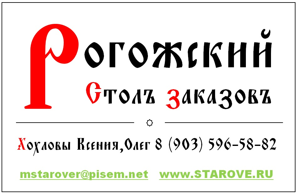 Logo Stol Zakazov OlegSTAROVE.RU
