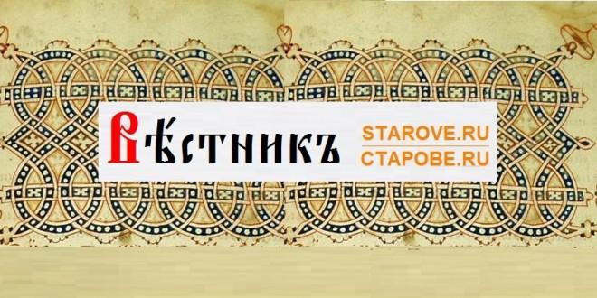 STAROVE.RU Vestnik-header