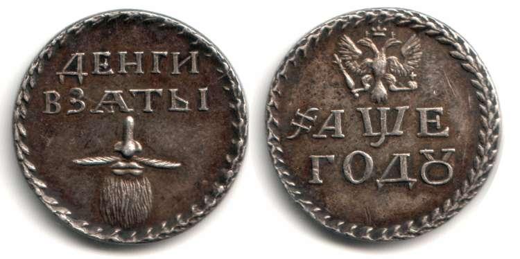 Бородовой знак, по которому старообрядцы попадали под двойное налогообложение в петровские времена