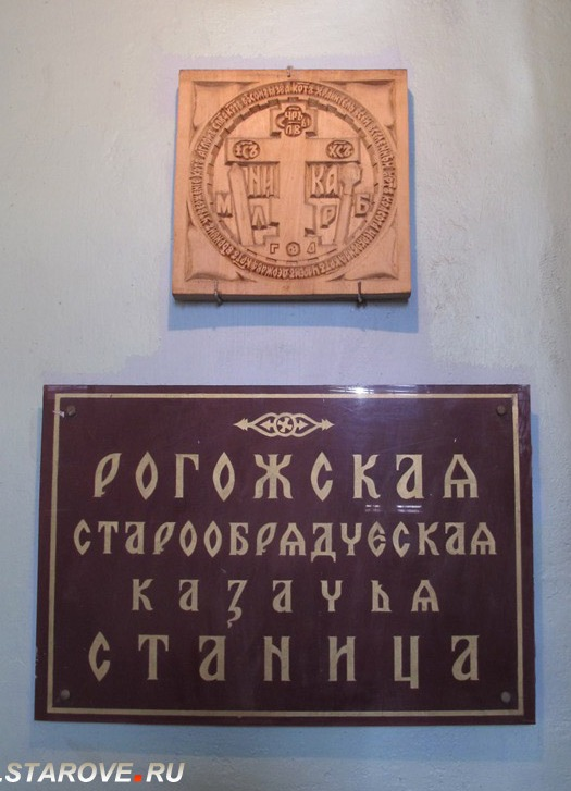 Рогожская старообрядческая казачья станица
