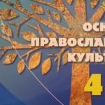 OPK-MURAVIEV-RPSC-Head