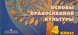 учебник ОПК Основы Православной Культуры Муравьёв, старообрядческий РПСЦ