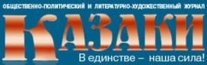 kazaki-mag