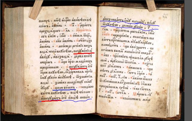требник 1602 с наставление о крещении священником