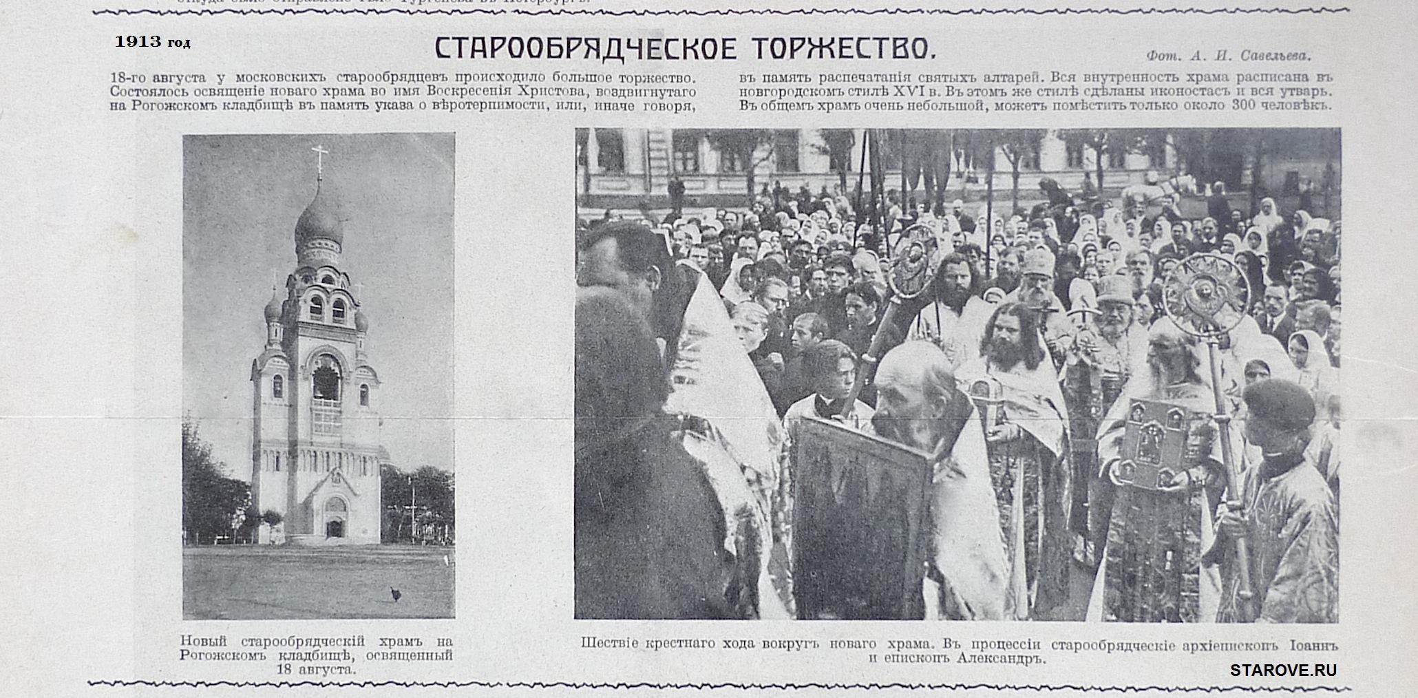 Освящение Рогожской колокольни в 1913 году
