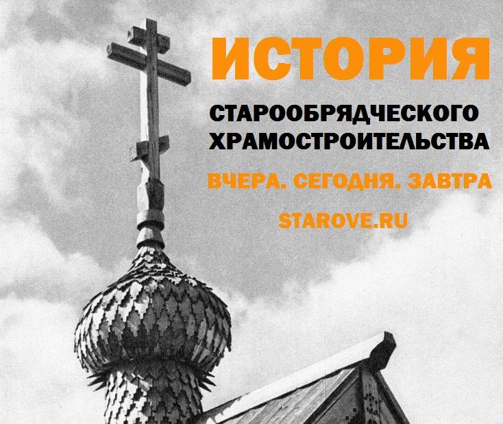 История старообрядческого храмостроения, архитектура православных храмов, как надо строить церкви, правила архитектуры культовых зданий