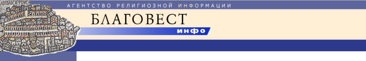 Благовест-инфо, портал Благовест, Blagovest-info, blagovest-info.ru