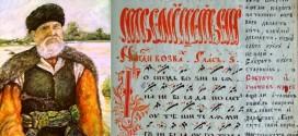 Завет правила казака атамана Игната Некрасова, Булавинское восстание, старообрядцы