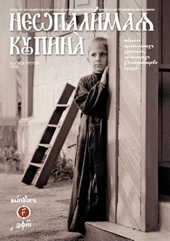 Журнал РПСЦ Неопалимая Купина, 2009, № 2 (3)