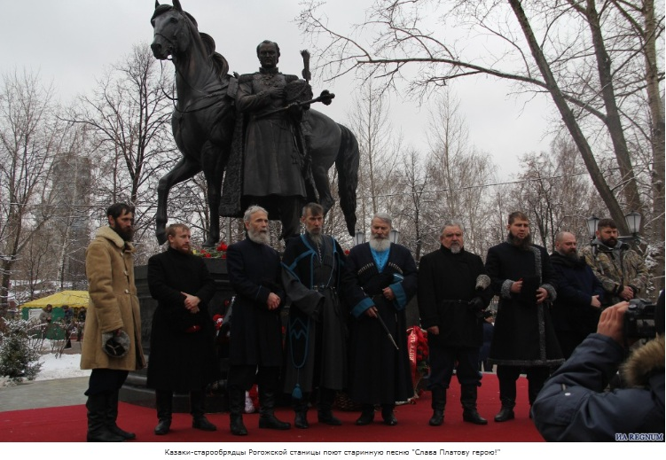 Выступление старообрядцев на открытии памятника атаману Платову в Лефортово в 2013 году