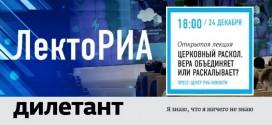 Диспут, лекция, РИА новости, Досталь, новообрядцы, РПЦ МП