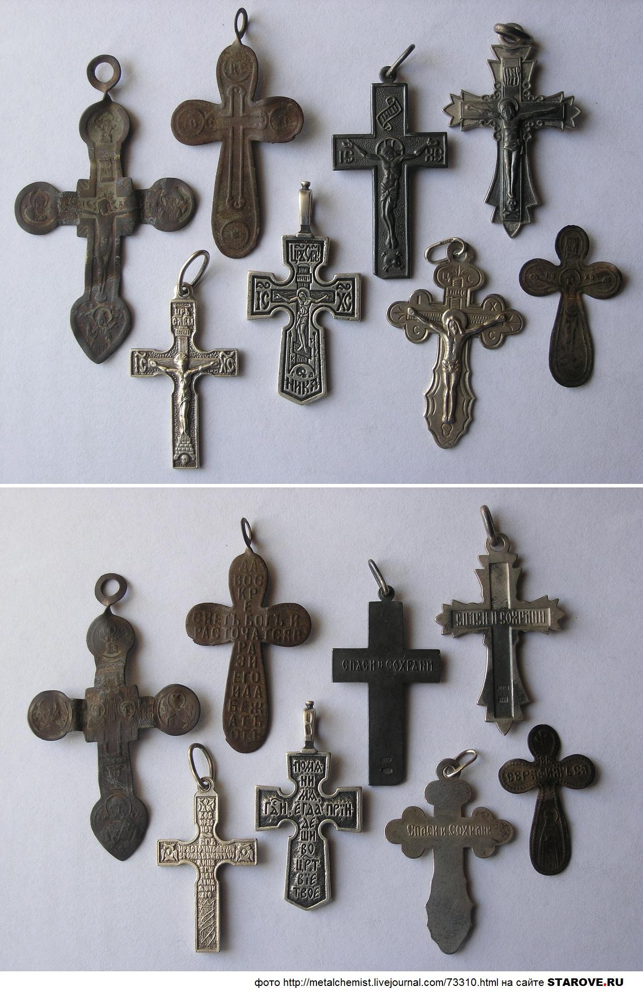 Пример неканоничных новообрядческих крестов разных времён, не используемых старообрядцами