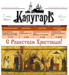 Газета Калугарь №1 (21) 2014 года. Издаётся калужской общиной храма РПСЦ во имя Знамения Пресвятой Богородицы