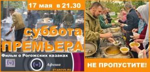 фильм о казаказ Москва 24, М-24, Рогожские казаки, Рогожская станица, старообрядцы, Рогожка