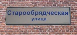 Старообрядческая улица