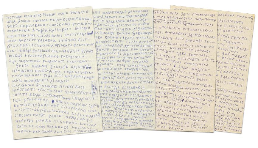 Письмо Агафьи Лыковой 2014