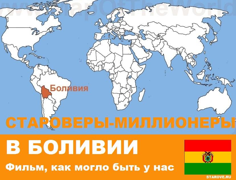 boliviya-Yastrzshembskiy-carre