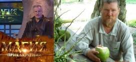 магия приключений дед степан мартьян и мамелфа или русские староверы в боливии