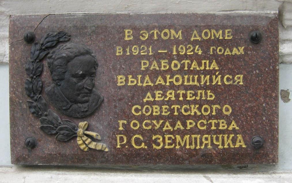 Залкинд, Землячка, Удальцов
