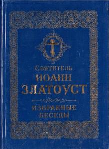 Поучения св.Иоанна Златоуста