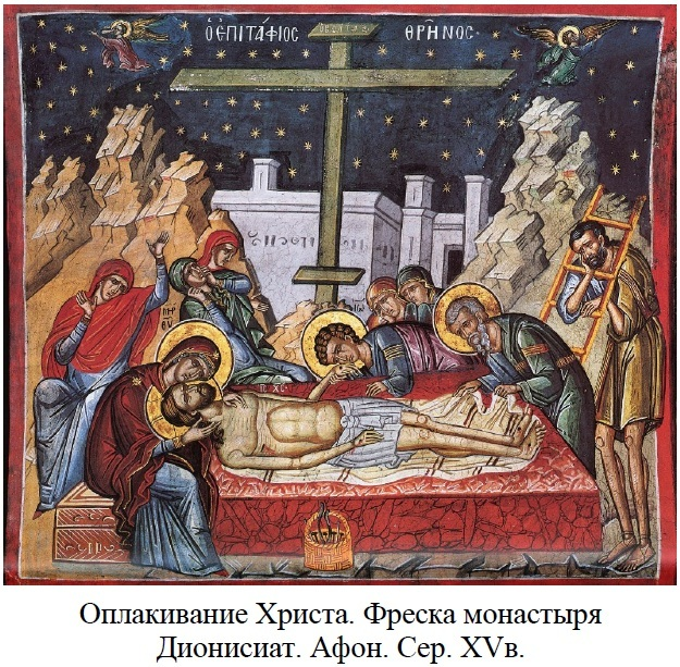 Оплакивание Христа фреска Афон